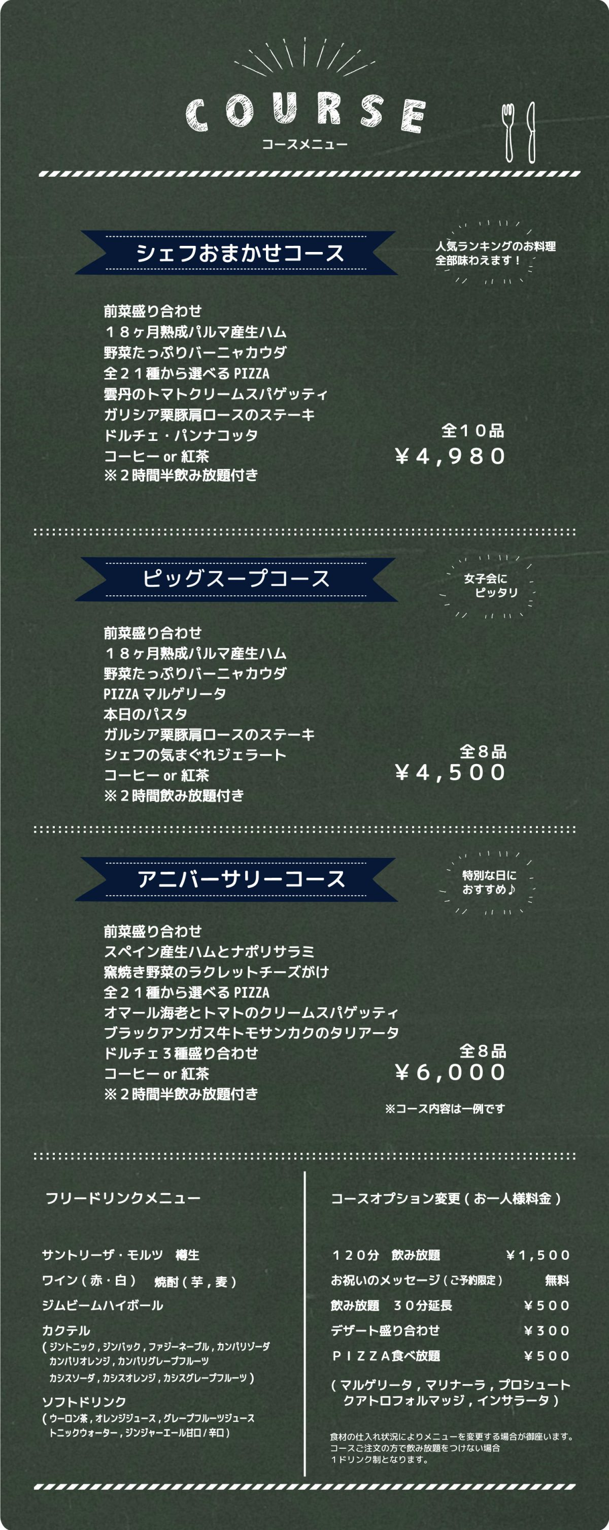 menu-couse-set